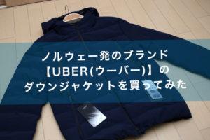 UBEACR ウーバー ジャケット アイキャッチ