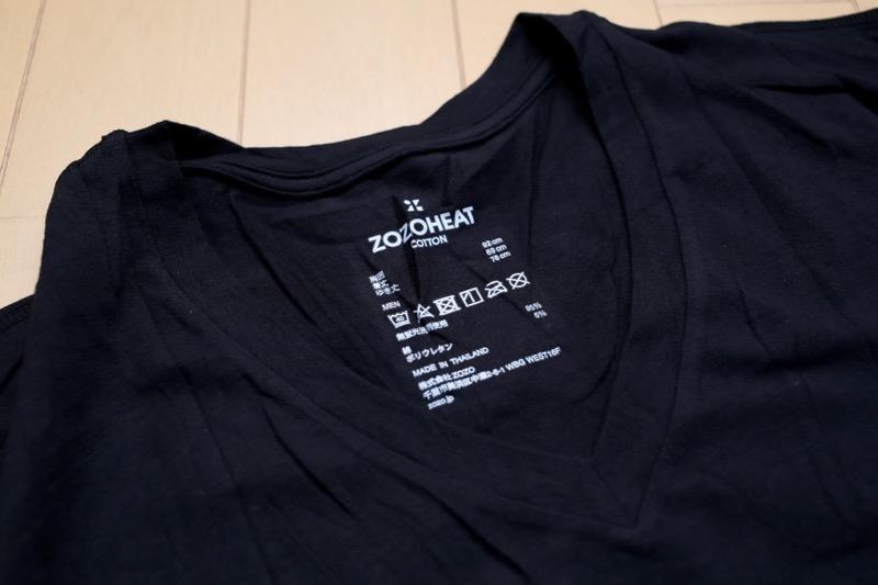ゾゾヒートコットン8