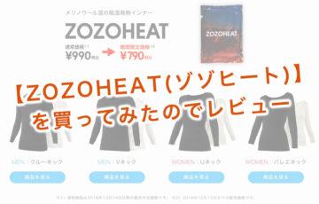 ゾゾヒート12