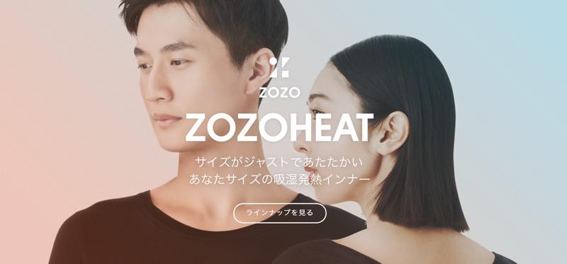 ゾゾヒート1