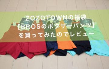 BROS(ブロス)ボクサーパンツ9