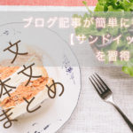 サンドイッチ法1