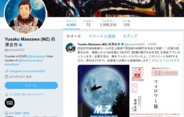 株式会社ZOZO・前澤社長から1億円プレゼント1
