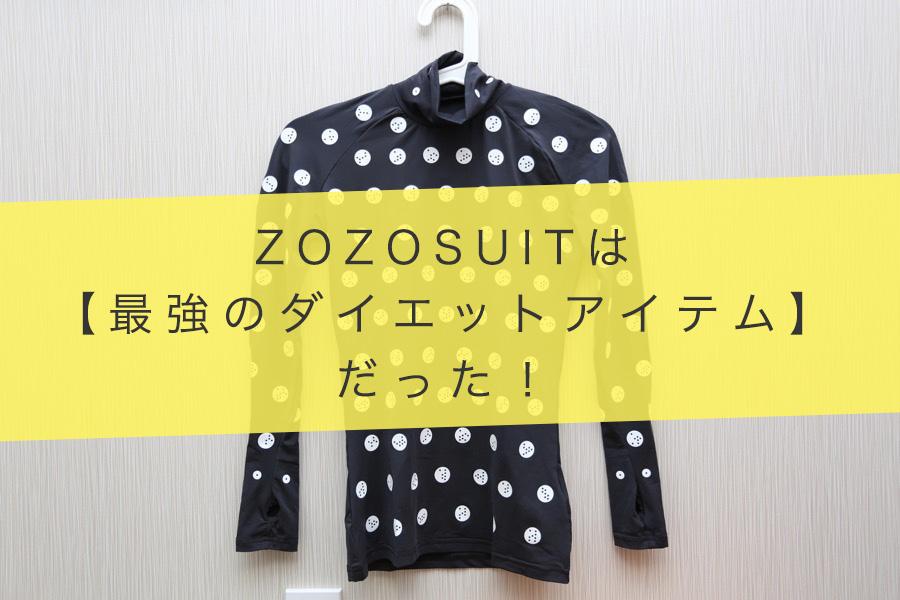 ZOZOスーツ ダイエット