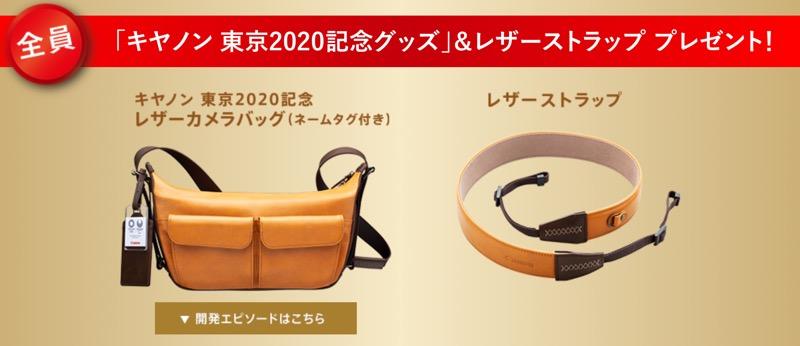 東京オリンピックプレゼント