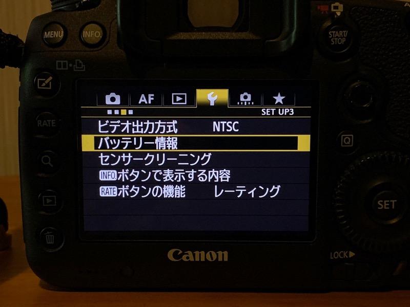 LP-E6Nバッテリーパック8