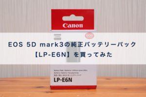 LP-E6Nバッテリーパック10