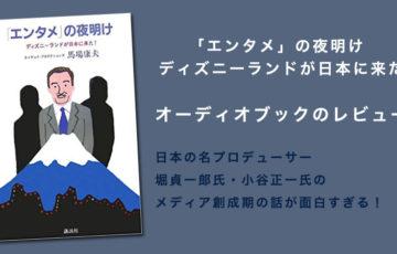 エンタメの夜明け ディズニーランドが日本に来た日