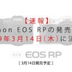 EOS RP 発売日