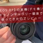 EOS RP デモ機8