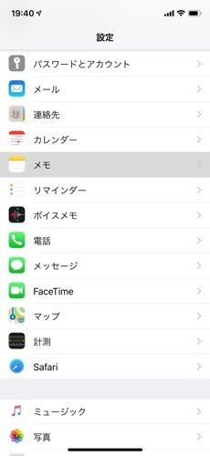iPhone メモアプリでスキャン2
