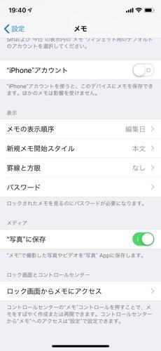 iPhone メモアプリでスキャン3