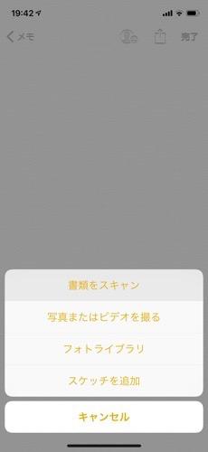 iPhone メモアプリでスキャン5