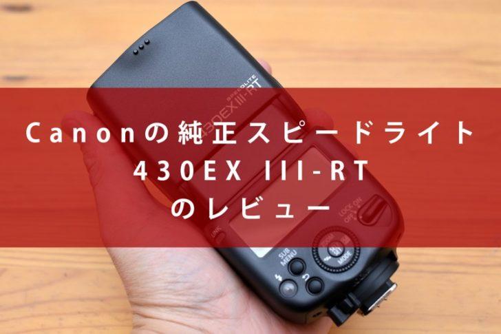 Canon スピードライト430ex 20