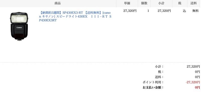 Canon スピードライト430ex 21