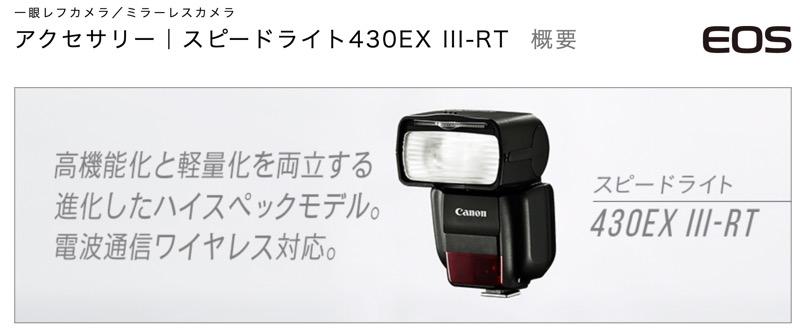 Canon スピードライト430ex 22