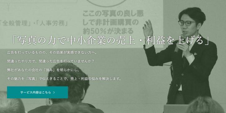 フォト・パートナーズ株式会社