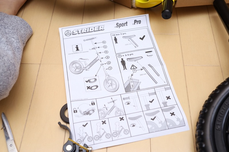 ストライダーの組み立て方6