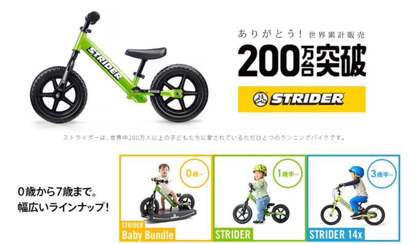 ストライダー2