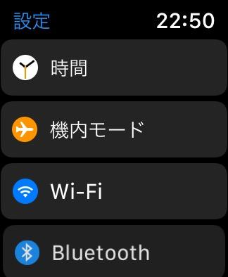 Apple Watchの時間を早める設定方法3