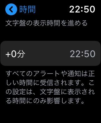 Apple Watchの時間を早める設定方法4