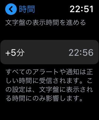 Apple Watchの時間を早める設定方法6