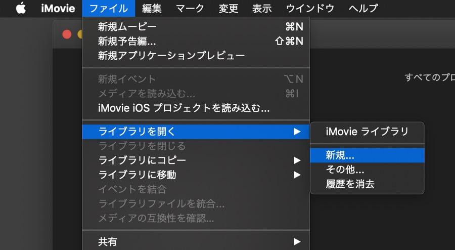 iMovieを外部化3