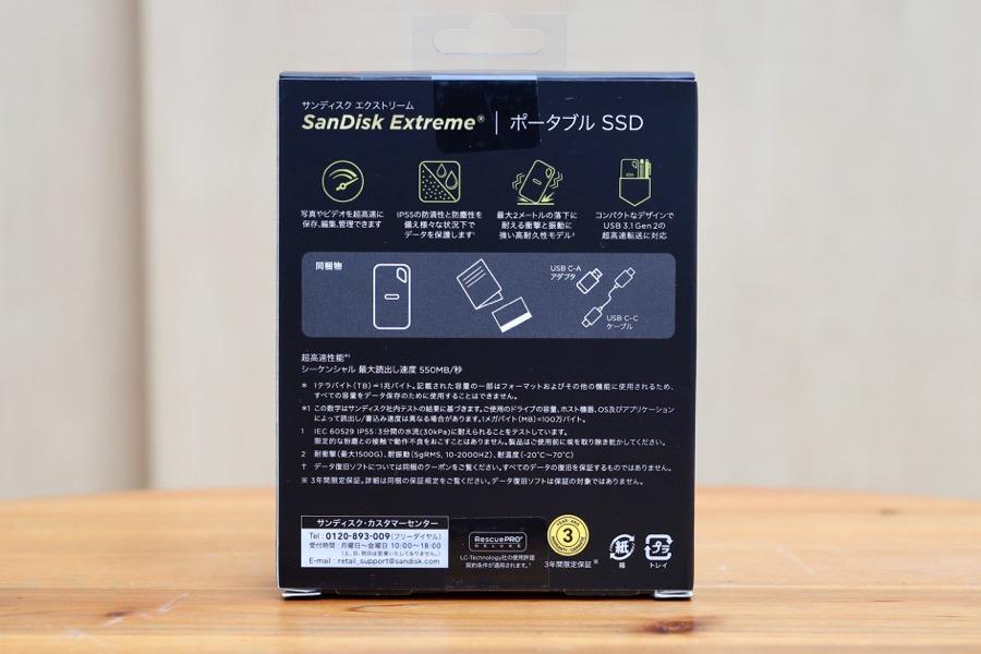 SanDisk 外付けSSD2