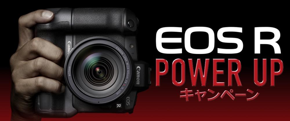 EOS Rパワーアップキャンペーン