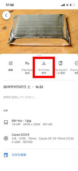 GoogleフォトSP1