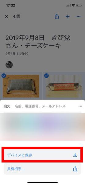 GoogleフォトSP4