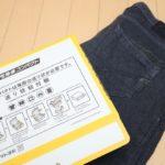 【メルカリ】デニムパンツの効率的なたたみ方と、最も安く発送する方法
